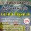 โหลดแนวข้อสอบ เจ้าหน้าที่ธุรการ กรมอุทยานแห่งชาติ สัตว์ป่า และพันธุ์พืช thumbnail 1