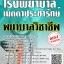 โหลดแนวข้อสอบ พยาบาลวิชาชีพ โรงพยาบาลเมตตาประชารักษ์ thumbnail 1