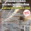 โหลดแนวข้อสอบ พนักงานวิชาการเงินและบัญชี สำนักงานปลัดกระทรวงมหาดไทย thumbnail 1