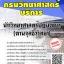 โหลดแนวข้อสอบ นักวิทยาศาสตร์ปฏิบัติการ (ด้านจุลชีววิทยา) กรมวิทยาศาสตร์บริการ thumbnail 1