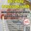 โหลดแนวข้อสอบ พนักงานผู้ช่วยงานวิชาการด้านการจัดซื้อจัดจ้าง กระทรวงการต่างประเทศ thumbnail 1