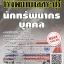 โหลดแนวข้อสอบ นักทรัพยากรบุคคล โรงพยาบาลสระบุรี thumbnail 1
