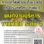 โหลดแนวข้อสอบ พนักงานบริหารงานทั่วไป ระดับ 4 การรถไฟฟ้าขนส่งมวลชนแห่งประเทศไทย (รฟม.) thumbnail 1
