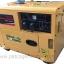 """เครื่องกำเนิดไฟฟ้าเครื่องยนต์ดีเซล """"JIANGDONG"""" #DG6500SE ขนาด 5.0 KW. (Diesel Generator 5.0 KW.) thumbnail 1"""