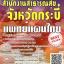 โหลดแนวข้อสอบ แพทย์แผนไทย สำนักงานสาธารณสุขจังหวัดกระบี่ thumbnail 1