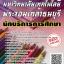 โหลดแนวข้อสอบ นักบริการการศึกษา มหาวิทยาลัยเทคโนโลยีพระจอมเกล้าธนบุรี thumbnail 1