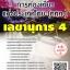 โหลดแนวข้อสอบ เลขานุการ 4 การท่องเที่ยวแห่งประเทศไทย (ททท.) thumbnail 1