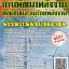 โหลดแนวข้อสอบ นักวิเคราะห์นโยบายและแผน กรมพัฒนาพลังงานทดแทนและอนุรักษ์พลังงาน thumbnail 1