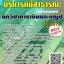 โหลดแนวข้อสอบ นักวิชาการเงินและบัญชีปฏิบัติการ สำนักงานบริหารหนี้สาธารณะ thumbnail 1