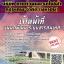 โหลดแนวข้อสอบ เจ้าหน้าที่ แผนกพัฒนาระบบสารสนเทศ ( .NET โปรแกรมเมอร์) บริษัท ทางด่วนและรถไฟฟ้ากรุงเทพ จำกัด (มหาชน) thumbnail 1
