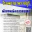 โหลดแนวข้อสอบ นักเทคนิคการแพทย์ โรงพยาบาลราชบุรี thumbnail 1