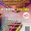โหลดแนวข้อสอบ ครูผู้สอน ภาษาไทย สำนักงานเขตพื้นที่การศึกษามัธยมศึกษา เขต 8 thumbnail 1