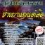 โหลดแนวข้อสอบ ช่างยานยนต์ล้อ ศูนย์การบินทหารบก thumbnail 1