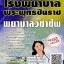 โหลดแนวข้อสอบ พยาบาลวิชาชีพ โรงพยาบาลพระพุทธชินราช thumbnail 1