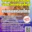 โหลดแนวข้อสอบ แพทย์แผนไทย สํานักงานสาธารณสุขจังหวัดเชียงใหม่ thumbnail 1