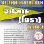 โหลดแนวข้อสอบ วิศวกร (โยธา) การไฟฟ้าส่วนภูมิภาค (กฟภ.) thumbnail 1