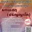 โหลดแนวข้อสอบ นักพัสดุ (ปริญญาโท) มหาวิทยาลัยเทคโนโลยีพระจอมเกล้าธนบุรี thumbnail 1