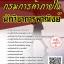 โหลดแนวข้อสอบ นักวิชาการพาณิชย์ กรมการค้าภายใน thumbnail 1