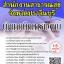 โหลดแนวข้อสอบ นักเทคนิคการแพทย์ สำนักงานสาธารณสุขจังหวัดปราจีนบุรี thumbnail 1