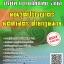 โหลดแนวข้อสอบ คุณวุฒิปริญญาตรีนิติศาสตร์ ฝ่ายกฎหมาย บริษัท ไปรษณีย์ไทย จํากัด thumbnail 1