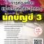 โหลดแนวข้อสอบ นักบัญชี 3 การท่องเที่ยวแห่งประเทศไทย (ททท.) thumbnail 1