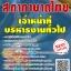 โหลดแนวข้อสอบ เจ้าหน้าที่บริหารงานทั่วไป สภากาชาดไทย thumbnail 1