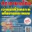 โหลดแนวข้อสอบ เจ้าหน้าที่วิเคราะห์นโยบายและแผน สภากาชาดไทย thumbnail 1