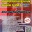 โหลดแนวข้อสอบ สัตวแพทย์ปฏิบัติงาน กรมส่งเสริมการปกครองท้องถิ่น (อปท.) thumbnail 1