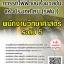 โหลดแนวข้อสอบ พนักงานวิทยาศาสตร์ ระดับ 5 การรถไฟฟ้าขนส่งมวลชนแห่งประเทศไทย (รฟม.) thumbnail 1