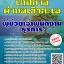 โหลดแนวข้อสอบ ผู้ช่วยเจ้าพนักงานธุรการ เทศบาลตำบลเชิงทะเล thumbnail 1