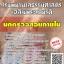 โหลดแนวข้อสอบ นักตรวจสอบภายใน โรงพยาบาลธรรมศาสตร์เฉลิมพระเกียรติ thumbnail 1