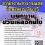 โหลดแนวข้อสอบ พนักงานช่วยเหลือคนไข้ สำนักงานสาธารณสุขจังหวัดปราจีนบุรี thumbnail 1