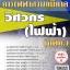 โหลดแนวข้อสอบ วิศวกร (ไฟฟ้า) การไฟฟ้าส่วนภูมิภาค (กฟภ.) thumbnail 1