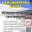 โหลดแนวข้อสอบ นักวิทยาศาสตร์ปฏิบัติการ (ด้านวัสดุศาสตร์) กรมวิทยาศาสตร์บริการ thumbnail 1
