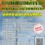 โหลดแนวข้อสอบ นักทรัพยากรบุคคล กรมพัฒนาพลังงานทดแทนและอนุรักษ์พลังงาน thumbnail 1