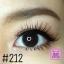 ขนตาปลอม แบบ10คู่ ราคาปลีก #212 แกนเอ็น thumbnail 2