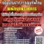 โหลดแนวข้อสอบ พนักงานราชการ ปฏิบัติหน้าที่ในตำแหน่งนายทหารสัญญาบัตร กลุ่มตำแหน่งสาขาเทคโนโลยีการพิมพ์กองบัญชาการกองทัพไทย thumbnail 1