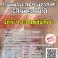 โหลดแนวข้อสอบ นักวิชาการโสตทัศนศึกษา โรงพยาบาลธรรมศาสตร์เฉลิมพระเกียรติ thumbnail 1