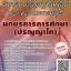 โหลดแนวข้อสอบ นักบริการการศึกษา (ปริญญาโท) มหาวิทยาลัยเทคโนโลยีพระจอมเกล้าธนบุรี thumbnail 1