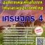 โหลดแนวข้อสอบ เศรษฐกร 4 องค์การส่งเสริมกิจการโคนมแห่งประเทศไทย thumbnail 1