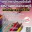 โหลดแนวข้อสอบ นักบริหารงานทั่วไป มหาวิทยาลัยเทคโนโลยีพระจอมเกล้าธนบุรี thumbnail 1