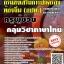 โหลดแนวข้อสอบ ครูผู้ช่วย กลุ่มวิชาภาษาไทย กรมส่งเสริมการปกครองท้องถิ่น (อปท.) thumbnail 1
