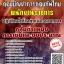 โหลดแนวข้อสอบ พนักงานราชการปฏิบัติหน้าที่ในตำแหน่งนายทหาร กลุ่มตำแหน่งการเงินและงบประมาณ กองบัญชาการกองทัพไทย thumbnail 1