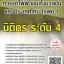 โหลดแนวข้อสอบ นิติกร ระดับ 4 การรถไฟฟ้าขนส่งมวลชนแห่งประเทศไทย (รฟม.) thumbnail 1