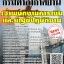โหลดแนวข้อสอบ เจ้าพนักงานการเงินและบัญชีปฏิบัติงาน กรมท่าอากาศยาน thumbnail 1