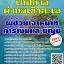 โหลดแนวข้อสอบ ผู้ช่วยเจ้าหน้าที่การเงินและบัญชี เทศบาลตำบลเชิงทะเล thumbnail 1