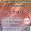 โหลดแนวข้อสอบ นักประชาสัมพันธ์ มหาวิทยาลัยเทคโนโลยีพระจอมเกล้าธนบุรี thumbnail 1