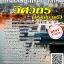 โหลดแนวข้อสอบ วิศวกร (ปริญญาตรี) กรมทรัพยากรน้ำบาดาล thumbnail 1