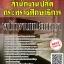 โหลดแนวข้อสอบ พนักงานแปลภาษา สำนักงานปลัดกระทรวงศึกษาธิการ thumbnail 1