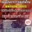 โหลดแนวข้อสอบ พนักงานราชการปฏิบัติหน้าที่ในตำแหน่งนายทหาร กลุ่มตำแหน่งช่างโยธา กองบัญชาการกองทัพไทย thumbnail 1